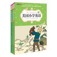 美国小学英语3A+3B(套装共2册):美国原版经典小学基础课程课本(双语彩绘版)
