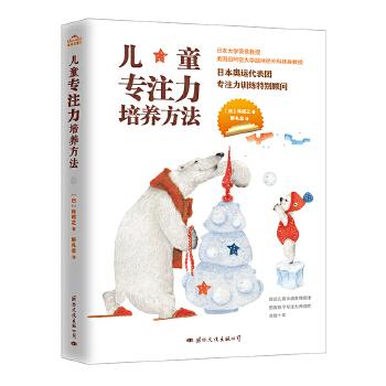 儿童专注力培养方法-中央文献出版社(pdf+txt+epub+azw3+mobi电子书在线阅读下载)