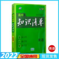 2020版曲一线高中英语知识清单 高中知识清单英语第7次修订全彩版