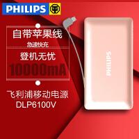 飞利浦充电宝超薄便携10000毫安自带线移动电源安卓苹果手机专用 DLP6100V 玫瑰金