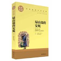 名家名译 世界经典文学名著 原汁原味读原著 绿山墙的安妮 儿童励志成长畅销文学 青少年名著书籍 课外必读名著书籍