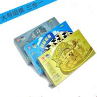 大号3合一磁性折叠 便携套装 围棋象棋+中国象棋