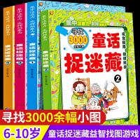 童话捉迷藏全套4册正版 3-6岁儿童童话故事智力开发游戏 小学生思维专注力训练幼儿园益智游戏玩具书籍找东西的隐藏的图画书捉迷藏 专注力训练 智力开发