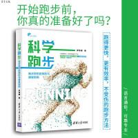 正版 科学跑步:跑步损伤的预防与康复指南