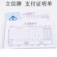 立信24K支付证明单通用支出凭单T7式230*130财务会计凭证报销单据