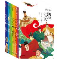 《凯叔讲历史》系列第二辑(全10册)