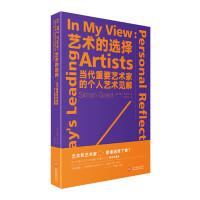 艺术的选择:当代重要艺术家的个人艺术见解