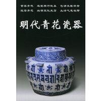 明代青花瓷器――老古董丛书