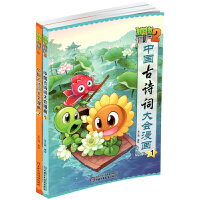 植物大战僵尸2 中国古诗词大会漫画 1/2 笑江南/编绘2本打包