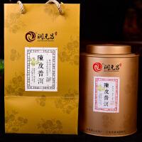 【两罐一起拍】2016年 润元昌 小青柑+熟普洱 250g/罐
