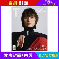 朱一龙封面T Magazine风尚志杂志2020年5月/期