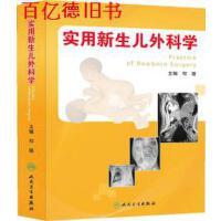 【二手旧书9成新】实用新生儿外科学郑珊 人民卫生出版社9787117181839