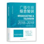 广播电视综合知识(2018-2019) 广播影视业务教育培训丛书编写组 9787507843330