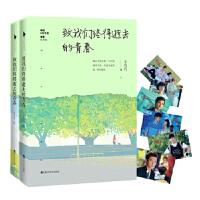 【二手书9成新】致我们终将逝去的青春 插图纪念版辛夷坞,白马时光 出品9787550017313百花洲文艺出版社