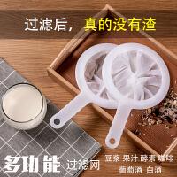 豆浆过滤网筛超细九阳婴儿榨果汁漏网豆浆过滤器隔渣神器厨房漏勺