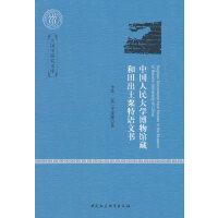 中国人民大学博物馆藏和田出土粟特语文书