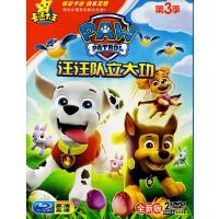 汪汪队立大功第三季 正版高清儿童动漫卡通动画片车载DVD光盘碟片