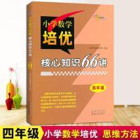 新版 68所名校图书 四年级小学数学培优核心知识66讲知识大全小学