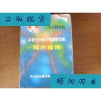 【二手旧书9成新】小霸王中英文电脑学习机用户指南・・ /中山市