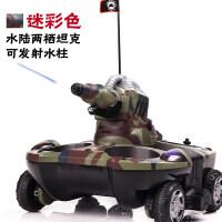 遥控水陆两栖坦克船四驱遥控车水陆两用坦克玩具男孩喷水玩具