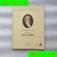 【二手旧书9成新】克莱门蒂钢琴小奏鸣曲集(Op.36/37/38) /阿尔9787540426033