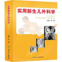 【二手旧书九成新】实用新生儿外科学郑珊人民卫生出版社9787117181839