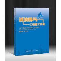城镇燃气工程施工手册 吴正亚 中国科学技术大学出版社