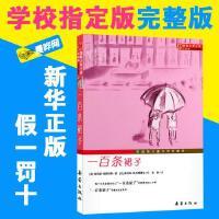 一百条裙子正版书(升级版)国际大奖小说小学生三四五六年级课