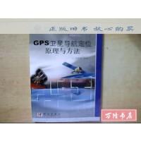 【二手旧书85成新】GPS卫星导航定位原理与方法 /刘基余 科学出版社