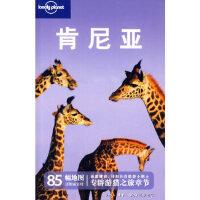 【旧书二手书9成新】旅行指南系列――肯尼亚 澳大利亚Lonely Planet公司写,徐剑梅,闵楠 978710803