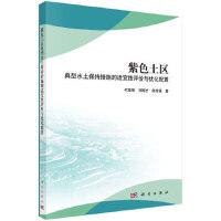 紫色土区典型水土保持措施的适宜性评价与优化配置 9787030622488 代富强,刘刚才,陆传豪 科学出版社 新华书