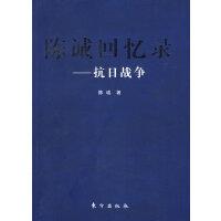 陈诚回忆录-----抗日战争