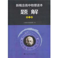 新概念高中物理读本题解第三册