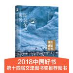斯瓦尔巴密码:段煦北极博物笔记(2018年中国好书)