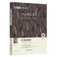 哈姆雷特莎士比亚原著青少年版初高中生世界名著课外畅销书籍莎士比亚悲剧之一新课标新阅读哈姆莱特H