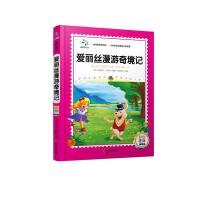 爱丽丝漫游奇境记-彩色注音精装版( 货号:754842618)