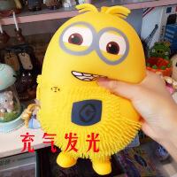 小黄人捏 发泄球减压玩具 创意儿童礼物 充气软硅胶发光解压 高约23CM