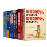 共10本】销售与口才销售心理学关于销售技巧的书籍二手房地产房产汽车服装微商销售书籍 畅销书排行榜市场营销学营销心理学书籍