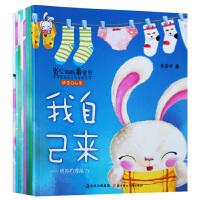 全套8本《省心妈妈乖宝贝》我自己来儿童启蒙早教书 宝宝故事书籍婴幼儿性情培养亲子读物0-1-2-3-4岁 0~4性情培