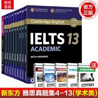 剑桥雅思考试全真试题解析4+剑桥雅思全真试题集5+6+7+8+9+10+11+12+13雅思真题学术类IELTS 全套