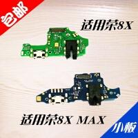 适用华为荣耀8X尾插小板8XMAX充电USB口JSN-ALOOa送话器ARE-AL00话筒 麦克风