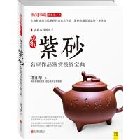 现当代紫砂名家作品鉴赏投资宝典 堵江华 北京联合出版公司 9787550253919