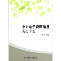 中文电子资源编目实用手册