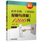 政府采购、工程招标、投标与评标1200问 第2版
