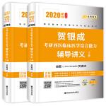 贺银成2020考研西医综合 临床医学综合能力辅导讲义(上、下册)