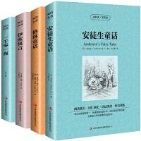 4册正版格林童话安徒生童话一千零一夜伊索寓言精选中英文对照英汉双语读物世界名著书籍全集原著原版故事书青少年版小学生版