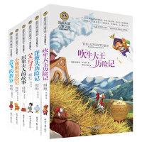 国际大奖儿童文学小说套装6册少儿读物7-9-10-12-15岁中小学生校园励志阅读畅销书二三四五六年级必读课外书父与子吹牛大王洋葱头