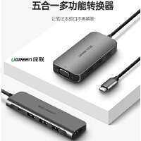 绿联Type-C多功能转换器 绿联USB-C转HDMI/VGA转接器 笔记本扩展坞PD充电 苹果MacBook集线器/