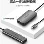 绿联Type-C多功能转换器 绿联USB-C转HDMI/VGA转接器 笔记本扩展坞PD充电 苹果MacBook集线器/微软surface USB3.0HUB分线器50210/50209