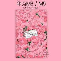 华为m3荣耀平板电脑M6保护套Pro10.8寸8.4畅享M5青春版10.1少女壳